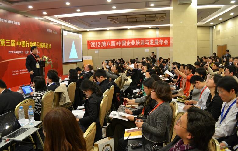 年会暨中国第三届行动学习